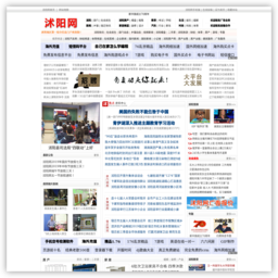 沭阳新闻网