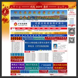 中国矿权资源网