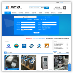 中国锻件网