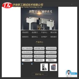 济南联工测试技术
