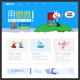 微微网络电话官方网站