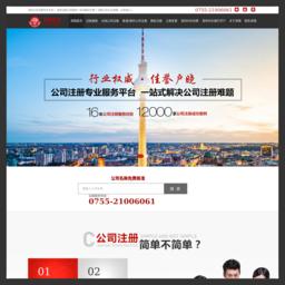 深圳财务公司