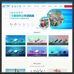 深圳市星通时频电子