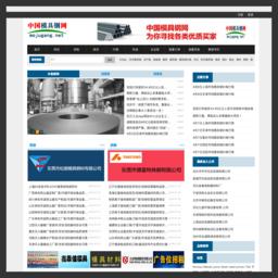 中国模具钢网