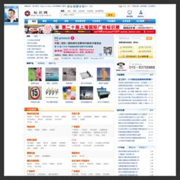 中国标识网