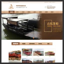 金鼎木船制造
