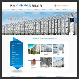 济南大航机电设备