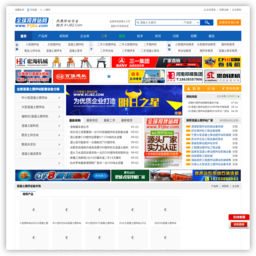 中国搅拌站网