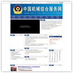 中国机械综合服务网