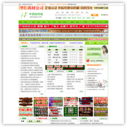 中国药材市场