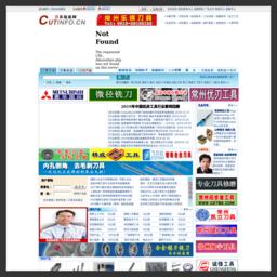 中国刀具信息网