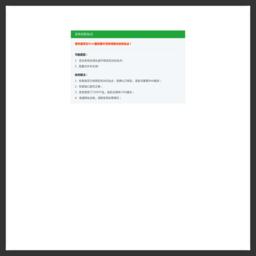 仪器仪表商务网