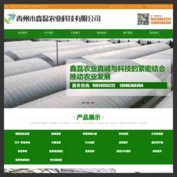 青州市鑫磊农业科技