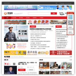 中国劳保网