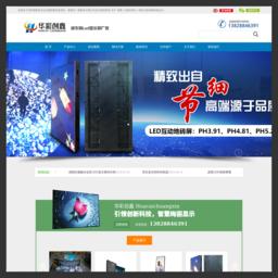 深圳华彩创鑫科技
