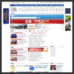 工程机械信息网