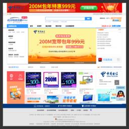 杭州电信宽带网