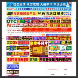 1168医药招商网