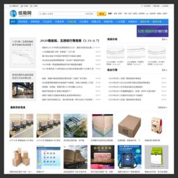 中国纸箱网