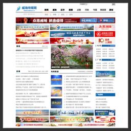 威海传媒网