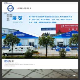 广州建廷会展集团