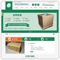 深圳优力特包装