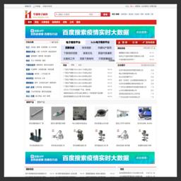 B2B电子商务平台