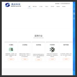 深圳市晟启科技